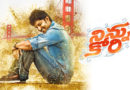 Ninnu Kori Theatrical Trailer