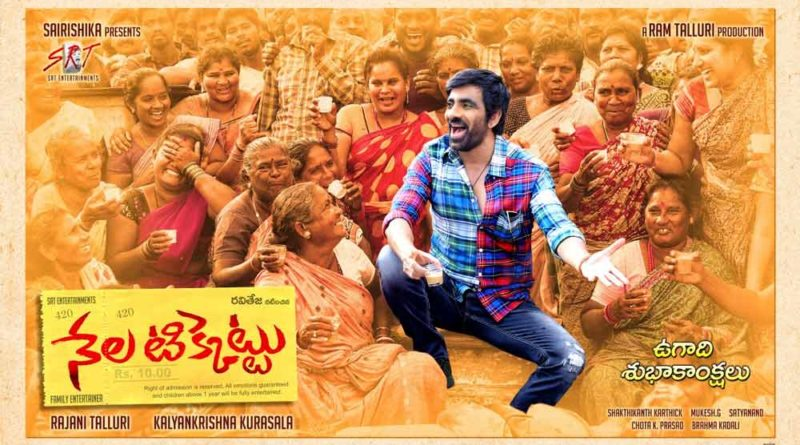 "Ravi Teja's new movie ""Nela ticket "" !"